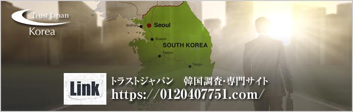 韓国専門 オフィシャルサイト