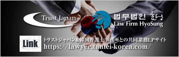 弁護士 トラストジャパン